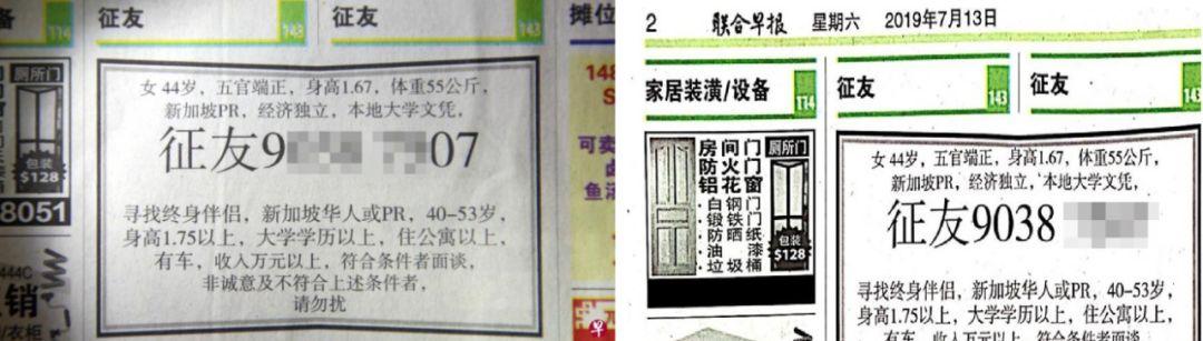 44岁新加坡PR女低调征婚爆红