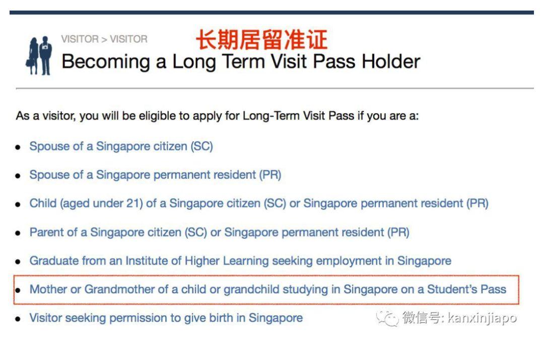 政策有变!新加坡大批陪读妈妈可能面临罚款