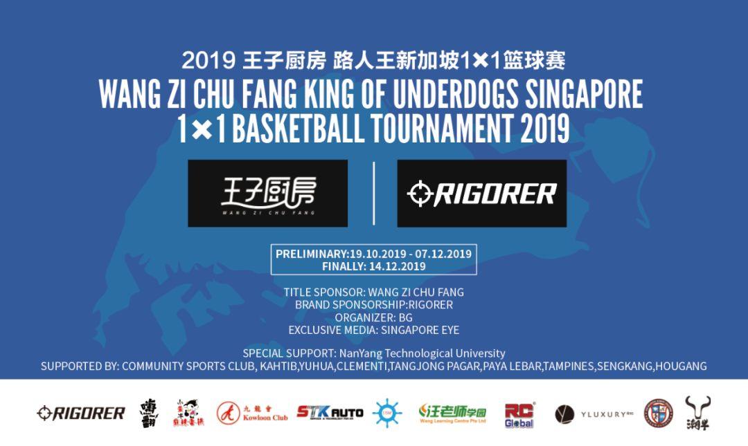 """""""斗牛要不要""""?新加坡下一个篮球巨星可能就是你!"""
