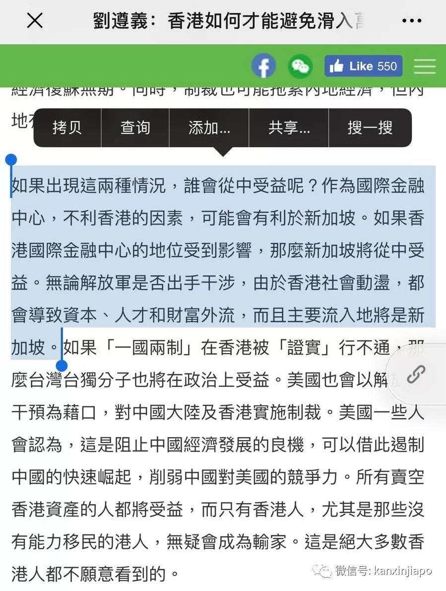 过去三个月,40亿美金从香港流入新加坡?