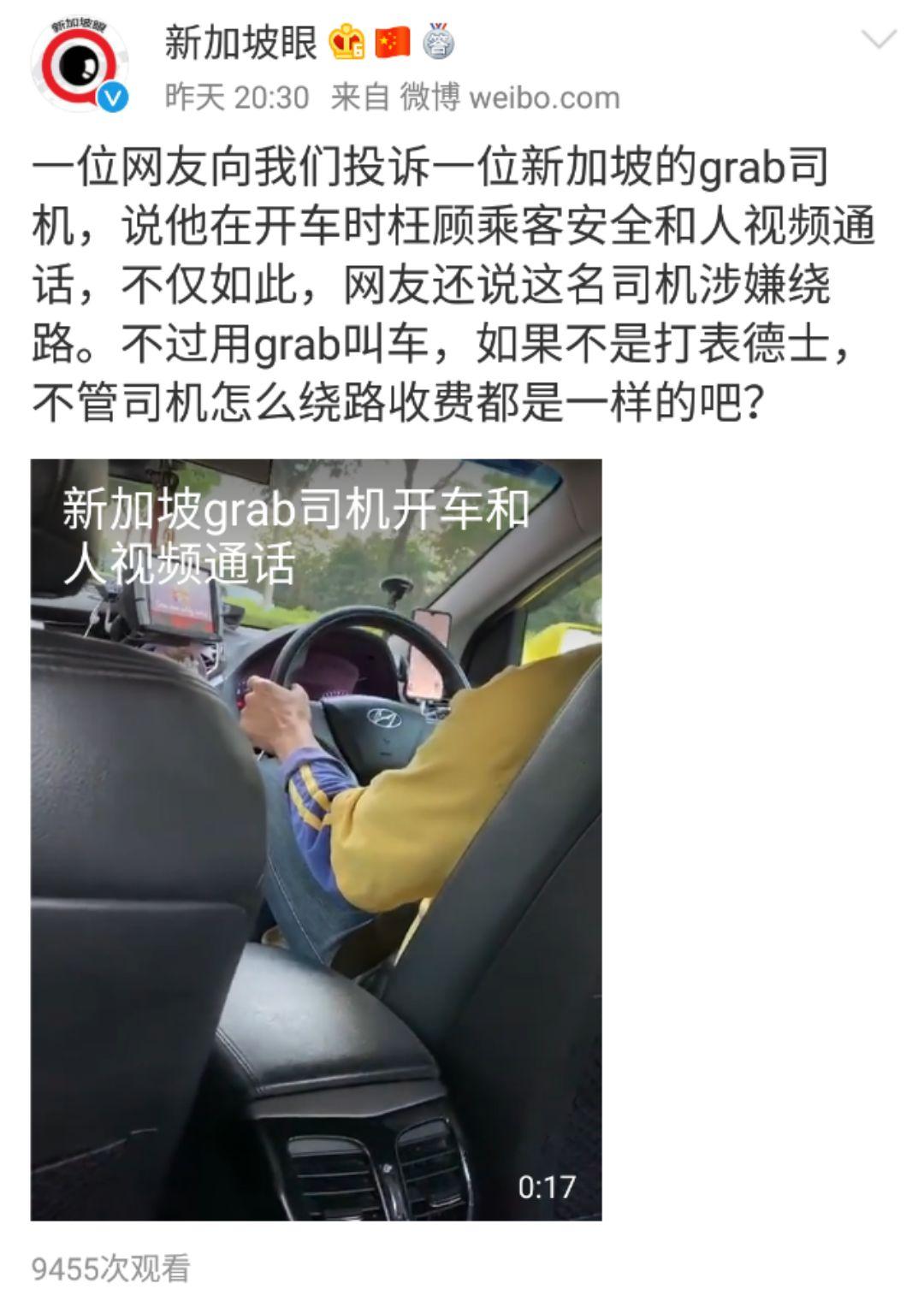 """""""新加坡Grab司机载客时跟别人视频,而且还绕路?"""""""