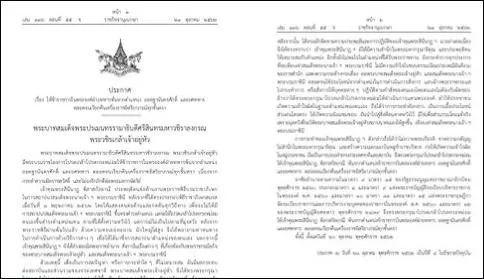 泰国版甄嬛传上演?王妃玩宫斗册封3个月后被贬为庶民