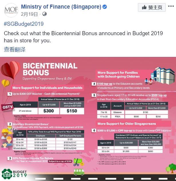 新加坡政府发钱了,140万人都能拿到!