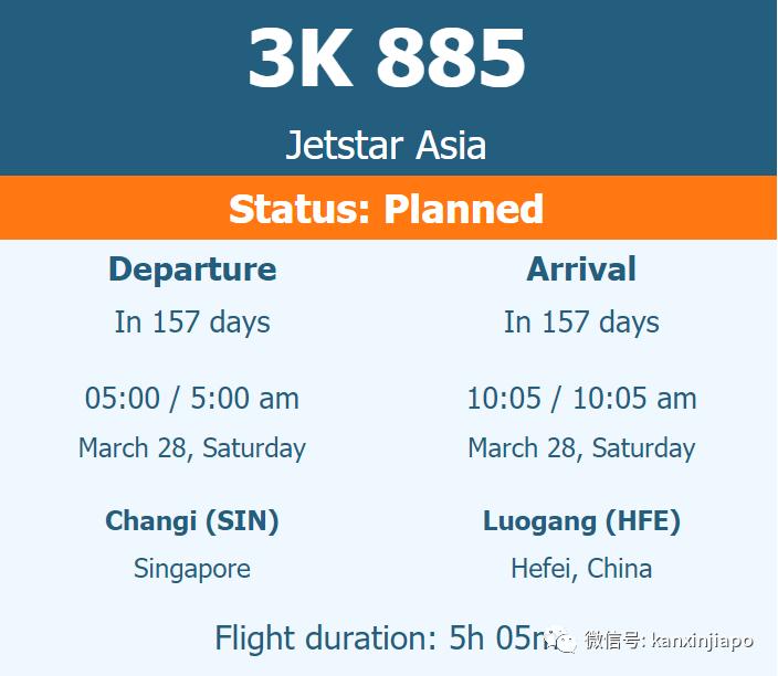 新加坡直飞中国终于开通这条新航线!
