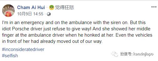 新加坡保时捷挡救护车,嚣张女司机竖中指!