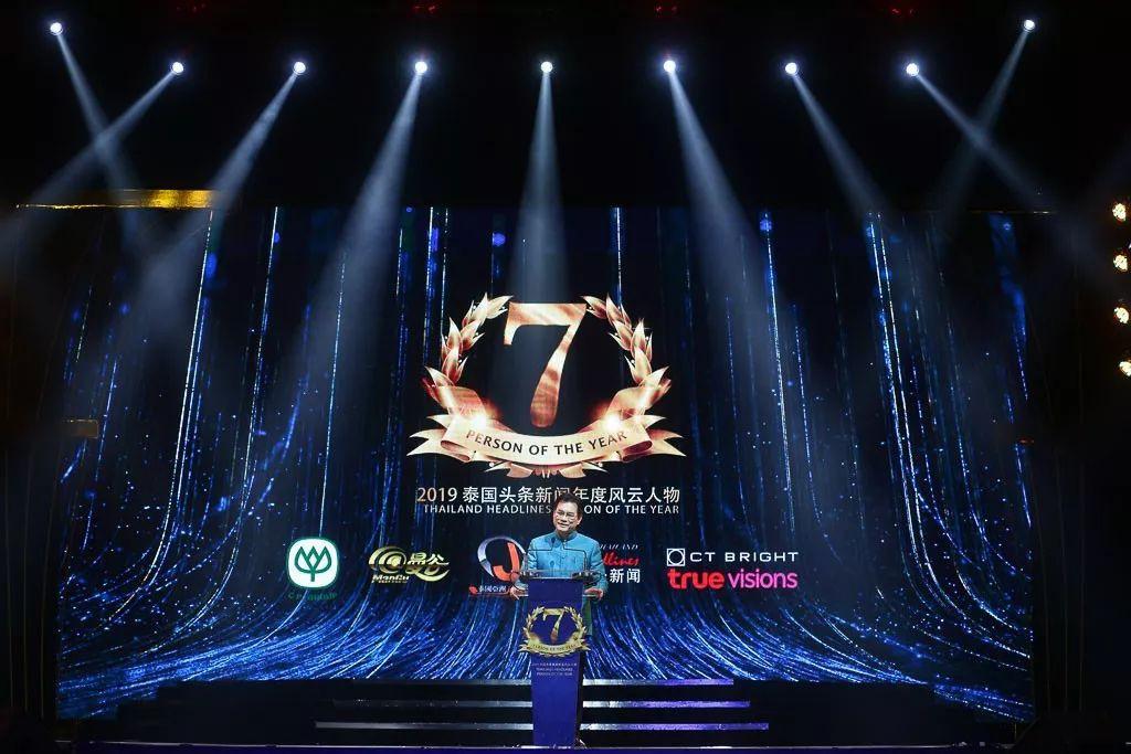 2019泰国头条新闻年度风云人物颁奖礼完美落幕!
