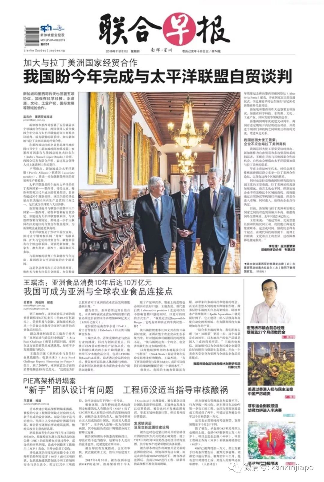 华文社交媒体(海外)影响力,两家新加坡媒体入围前十!
