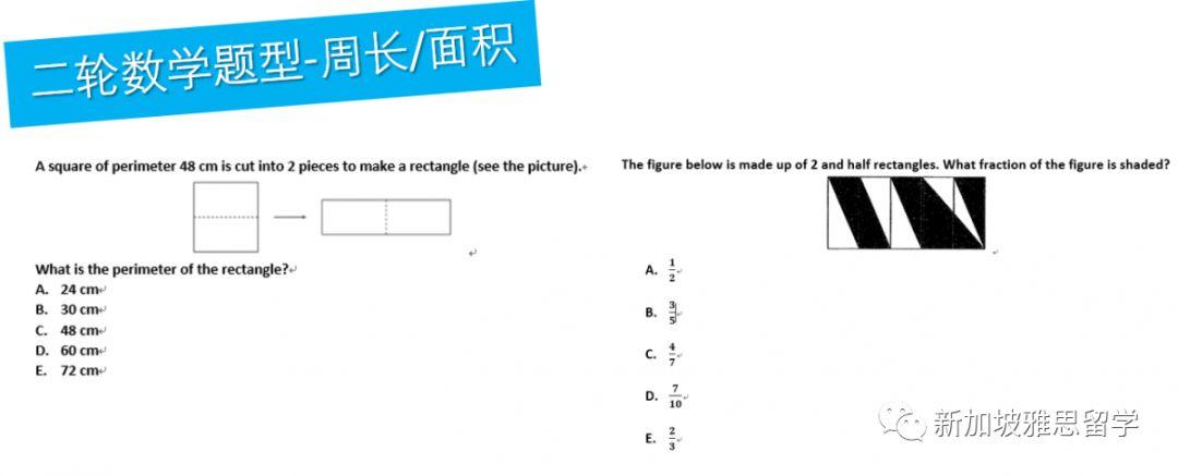 你真的了解新加坡小学天才班(GEP)考试吗?