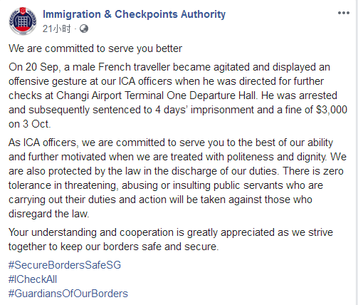 法国人因在新加坡机场侮辱公职人员,遭逮捕被判监禁!