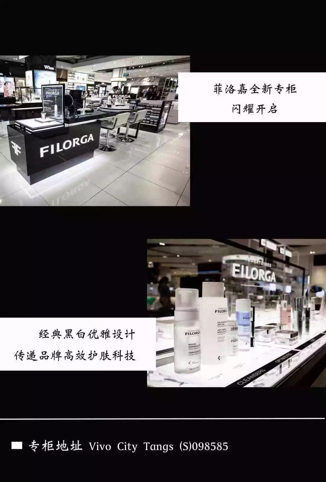 菲洛嘉入驻VivoCity诗家董百货,品牌送豪礼一掷千金!