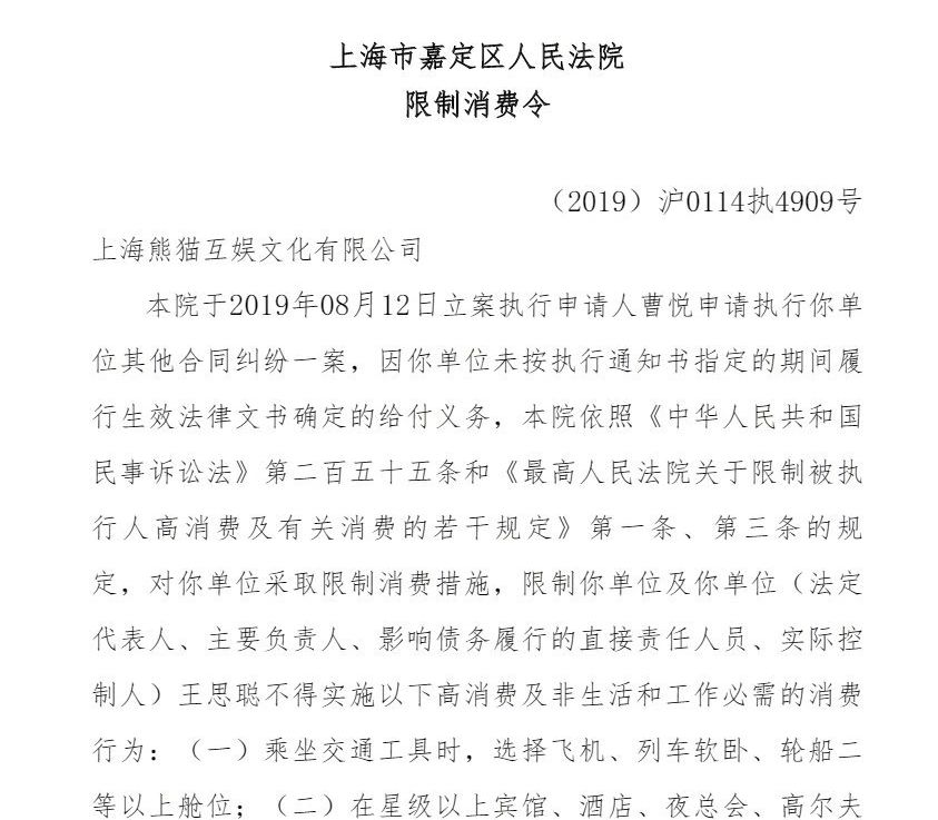 爆!王思聪被法院限制高消费,不许坐飞机商务舱高铁一等座,新加坡也有类似判决?