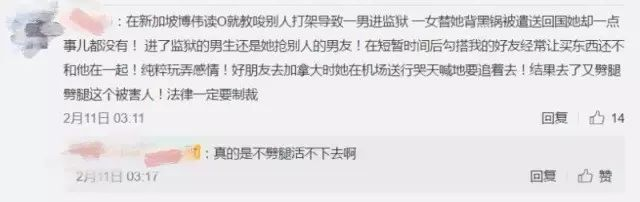 新进展!中国女留学生骗钱劈腿,煽动19岁男友活活打死前任,她在新加坡黑料惊人