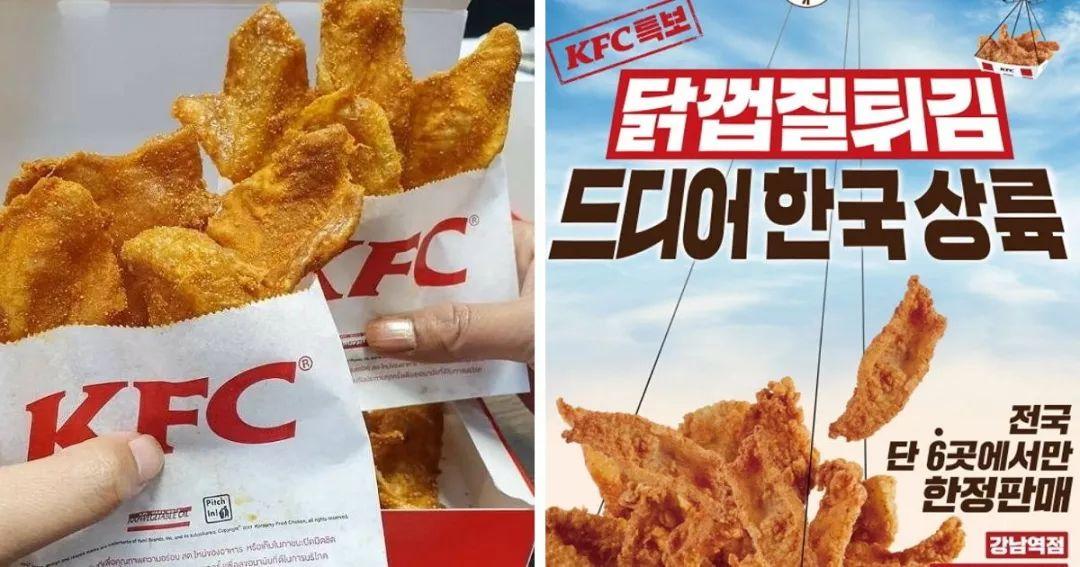 新加坡肯德基推逆天新品——炸鸡皮!20家店限时供应