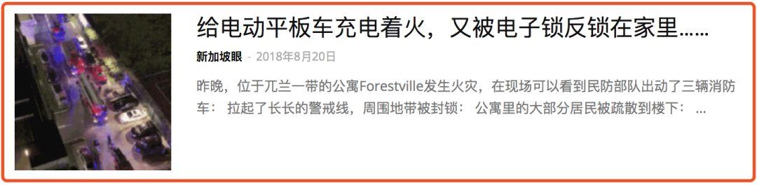 """""""新加坡电动滑板车禁令让我14万新币打水漂,负债累累!"""""""