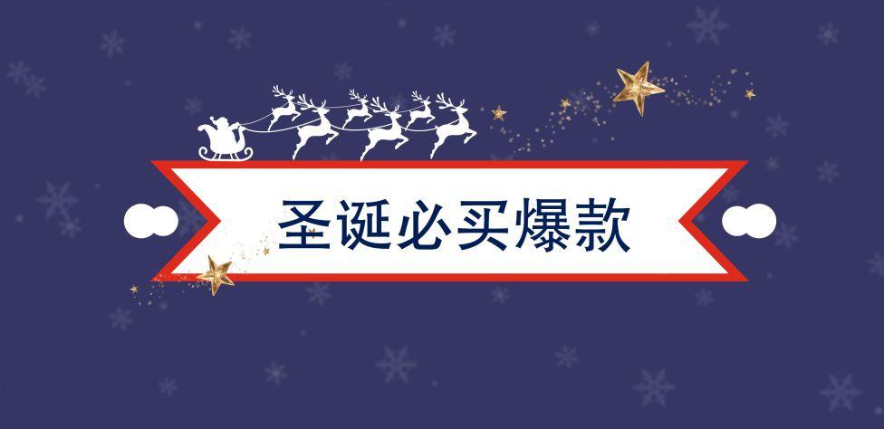 NOVELA圣诞大促正式开启,超级狂欢折扣低至2折!