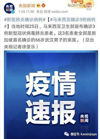 马来西亚确诊3例病例,全是在新加坡确诊患者的亲属!