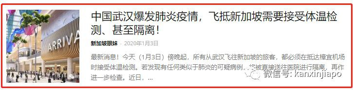 警惕!新加坡出现第一起与武汉肺炎疫情相关病例!