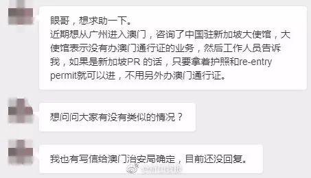 新加坡PR和长期准证持有者,能免签入境香港、澳门吗?