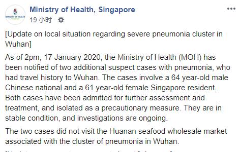 持续蔓延!新加坡发现第6起武汉肺炎可疑病例