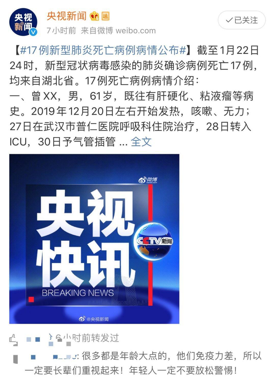 """武汉封城进入""""战时状态""""!首个无旅游记录确诊病例出现!"""