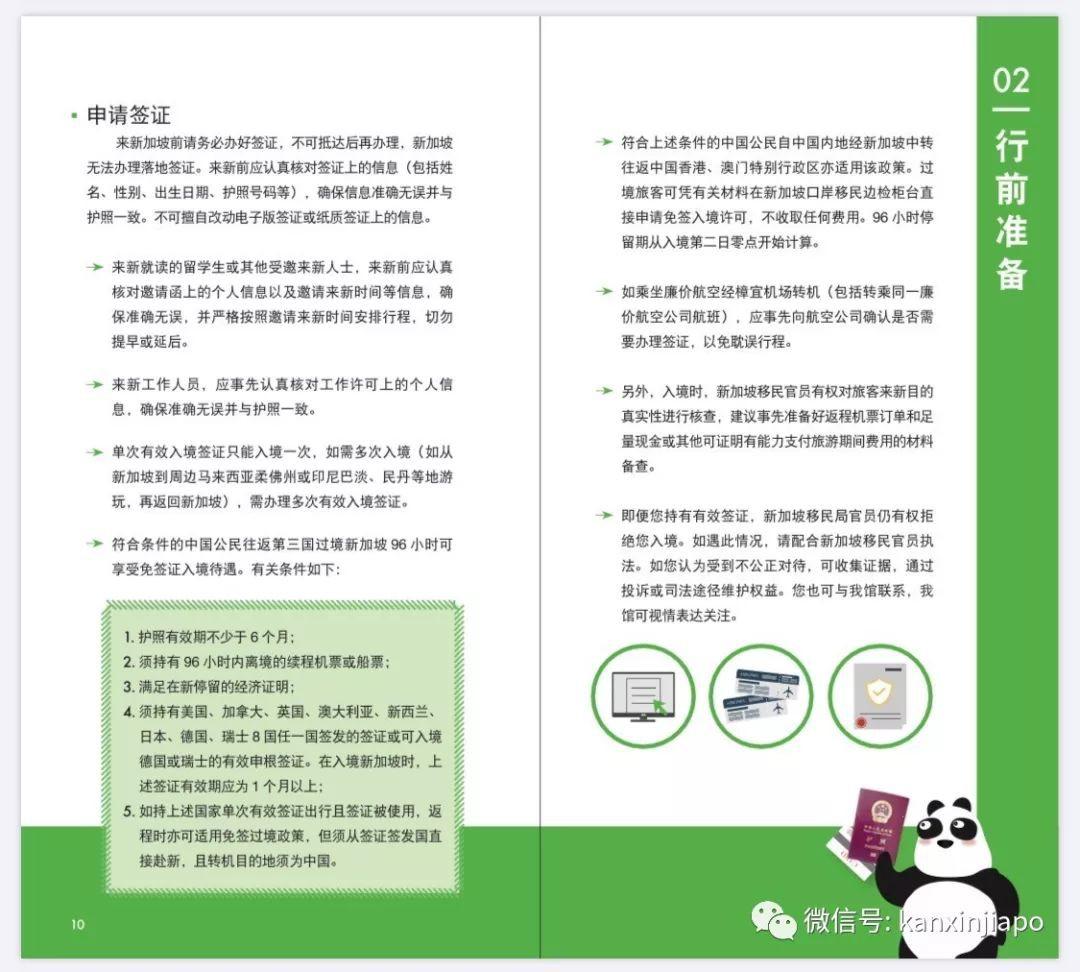 超实用手册!强烈推荐在新加坡的中国人收藏备用