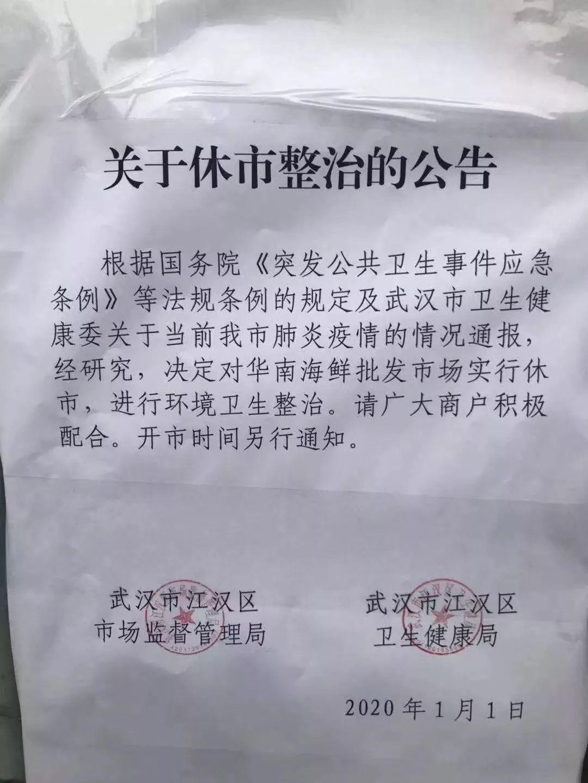 中国武汉爆发肺炎疫情,飞抵新加坡需要接受体温检测、甚至隔离!
