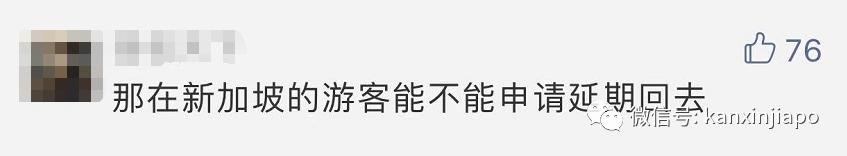 好消息,新加坡给这些中国游客延长签证