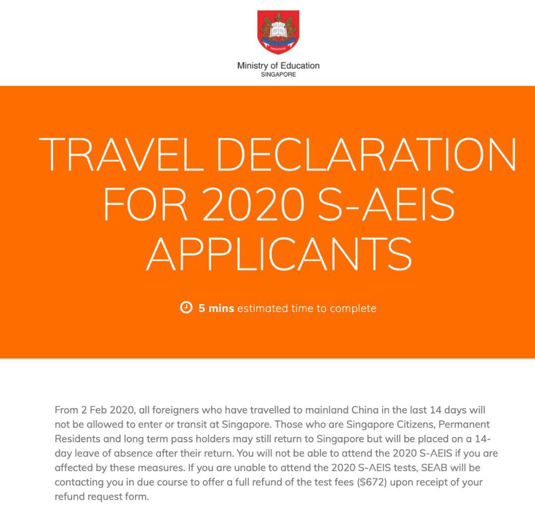 预防新冠肺炎,新加坡教育部禁止这些人考S-AEIS!