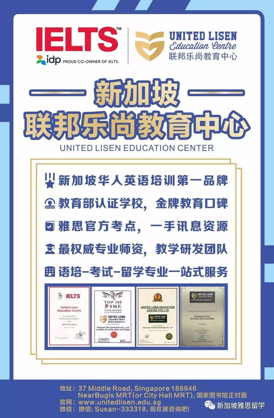 新加坡培训机构抗疫情献爱心,在家也能免费上英语课!