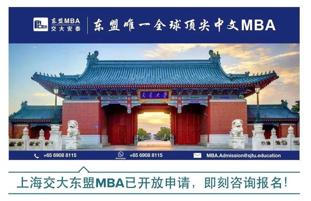 上海交大mba_上海交大(新加坡)专题(上海交通大学东盟MBA) |上海交大 ...